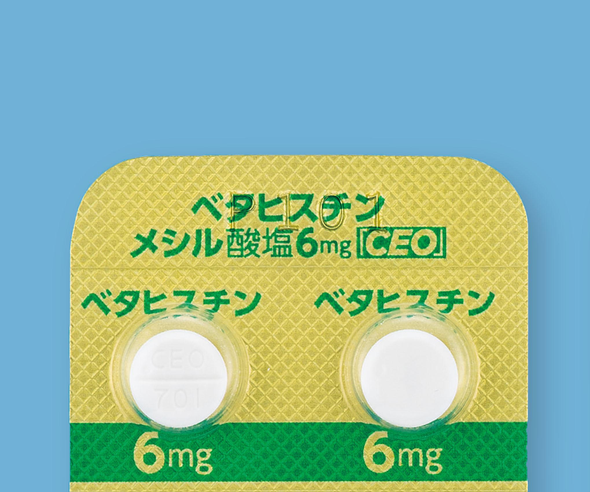 チン 酸 メシル 錠 塩 ベタ ヒス